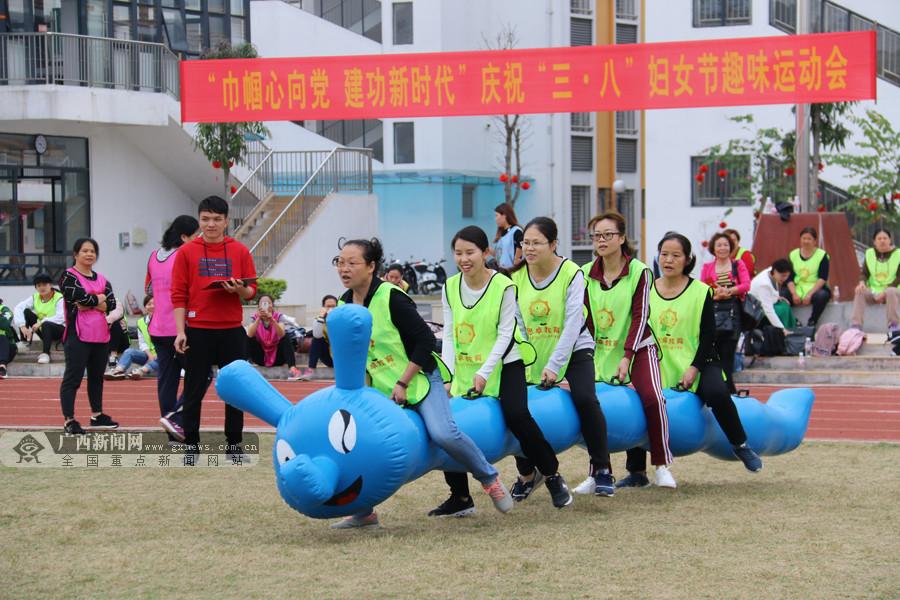 广西―东盟经开区开展女职工趣味运动会欢乐多