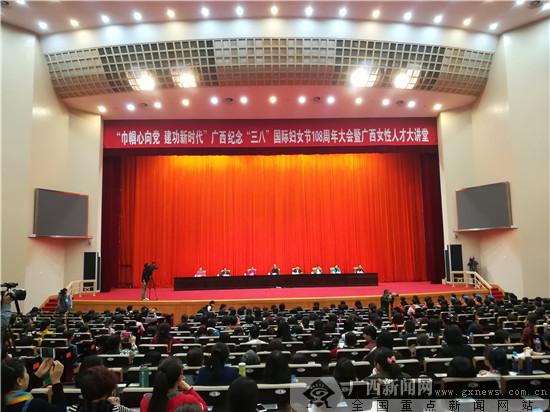 """广西隆重纪念""""三八""""国际妇女节108周年"""