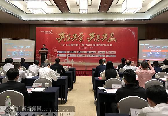 中国铁塔广西分公司召开2018年代维合作伙伴大会