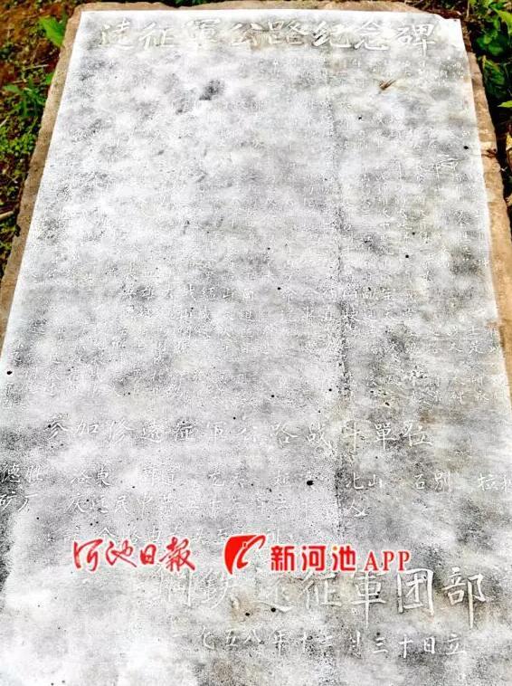 宜州发现一块石碑 上面刻着五千宜州人的光辉事迹
