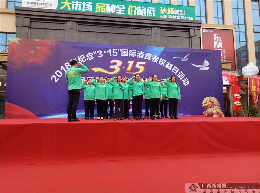 """""""3・15""""国际消费者权益日宣传咨询活动在南宁举行"""