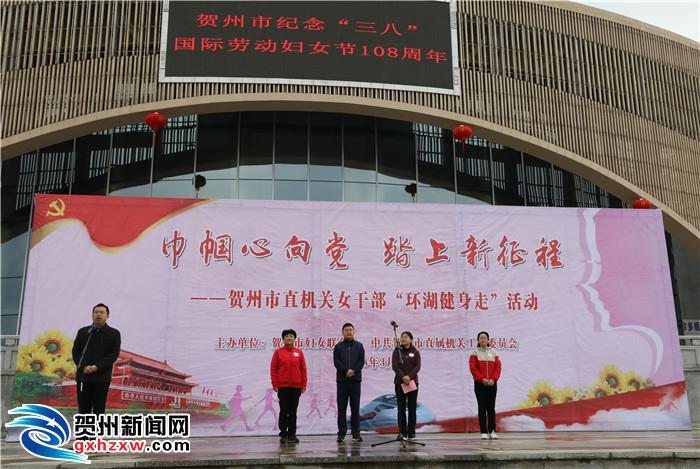"""贺州市举办庆""""三八""""环湖健身走活动"""