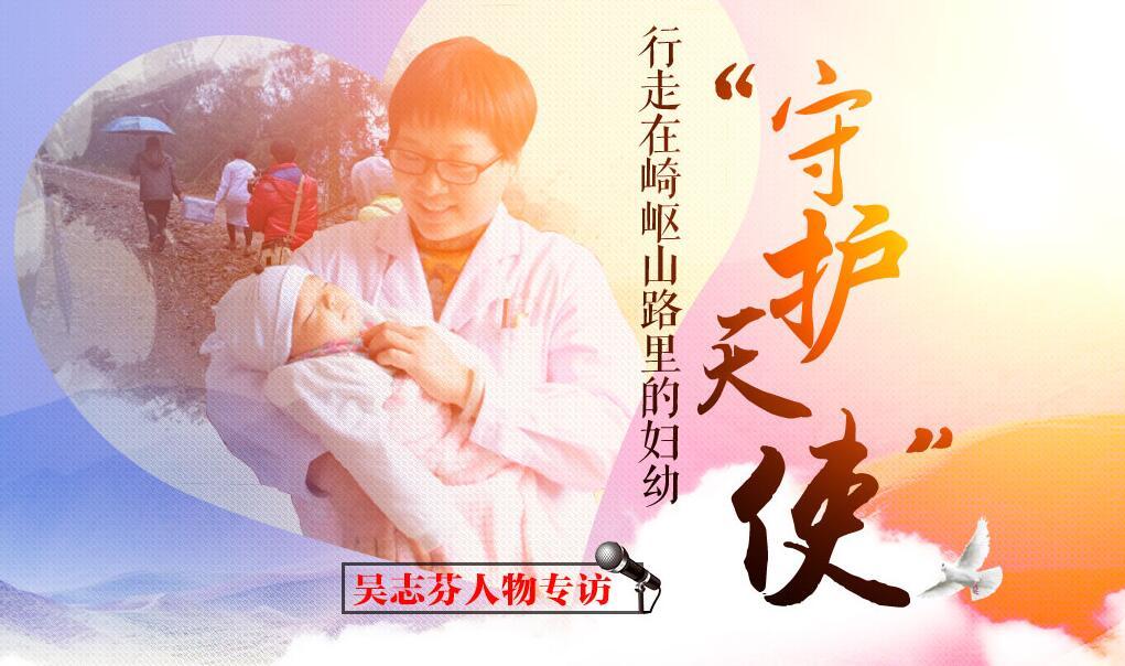 """吴志芬:行走山区的妇幼""""守护天使"""""""