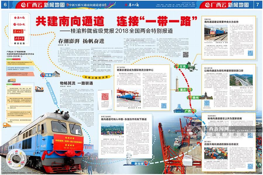 """[广西云·新闻地图]共建南向通道 连接""""一带一路"""""""