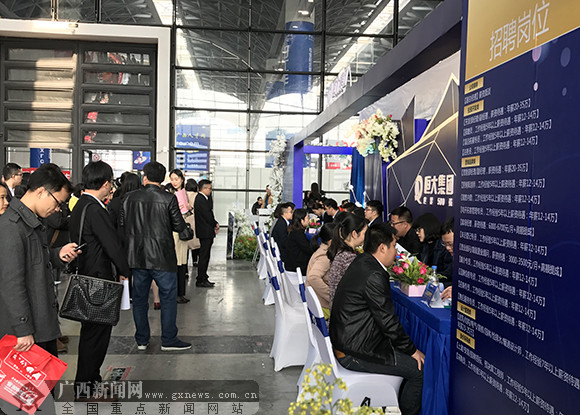3月11日焦点图:2018年春季广西人才交流大会举行