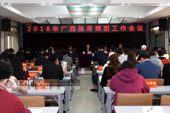 2018年广西将举行多项体育舞蹈主题赛事运动