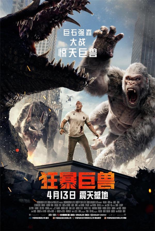 电影《狂暴巨兽》海报预告双发-广西新闻网