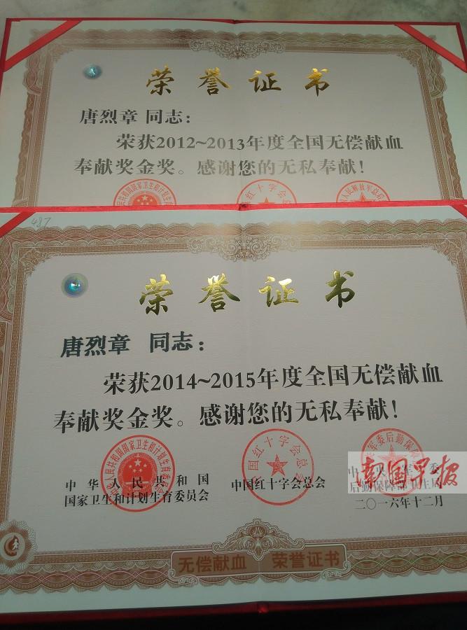 3月12日焦点图:志愿者遇车祸 市民捐10万元救人
