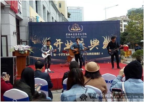 菲丽西皇家音乐学院在南宁开业