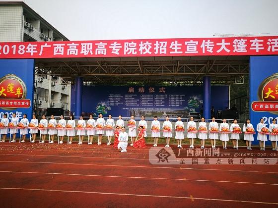 """2018年广西高职高专院校招生宣传""""大篷车""""启动"""