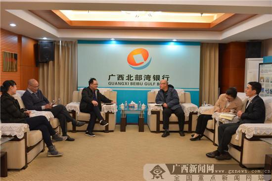 广西北部湾银行与广西北部湾股权交易所举行业务会谈