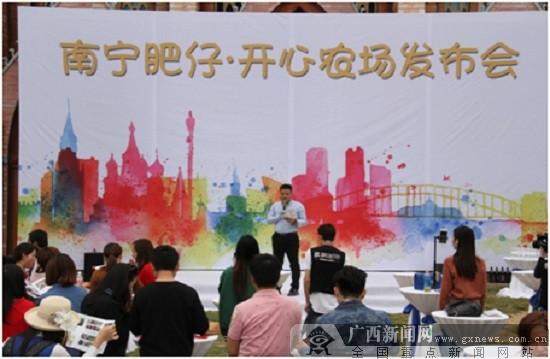 南宁肥仔•共享农场新闻发布会暨亲子植树节
