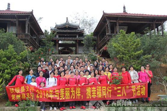 农行龙州支行与扶绥支行联合开展庆三八活动