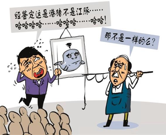 """画中话:""""江猪""""非江豚"""