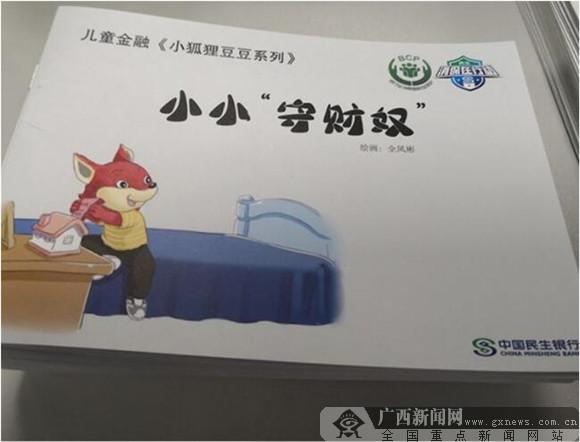 民生银行南宁分行深入开展消费者权益日宣传活动