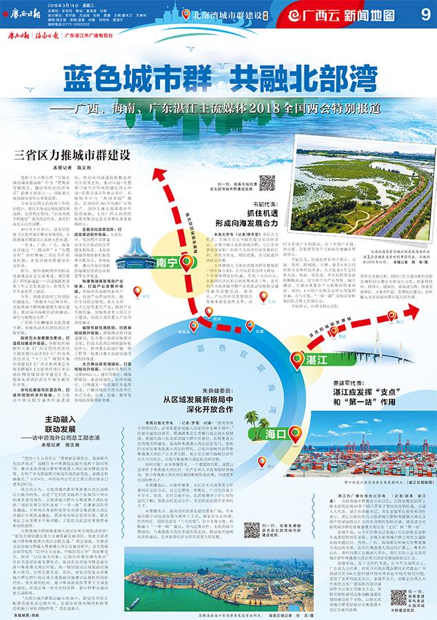 [广西云・新闻地图]蓝色城市群 共融北部湾