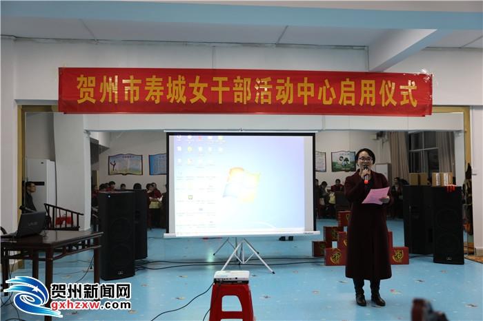 贺州市举行寿城女干部活动中心启动仪式