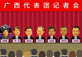 H5:声临其境之广西代表团记者会