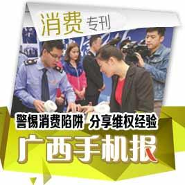 广西手机报3月17日下午版