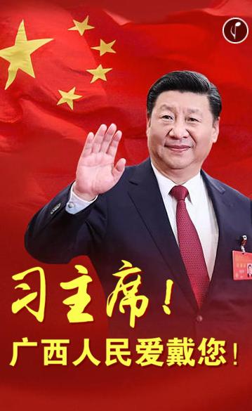 习主席,广西人民爱戴您!