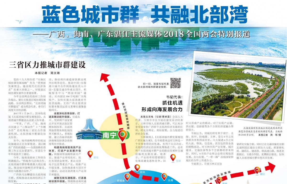[广西云·新闻地图]蓝色城市群 共融北部湾