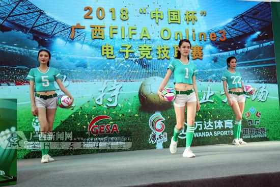 """2018""""中国杯""""广西FIFA Online3电竞联赛收官"""