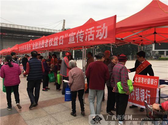 """北部湾银行分支机构开展""""3.15金融消费者权益日""""宣传"""