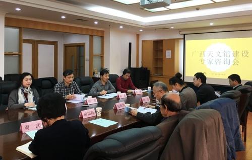 广西天文馆建设专家咨询会在北京召开