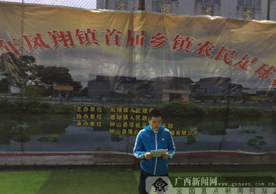 贺州市钟山县首届乡镇农民足球赛开赛