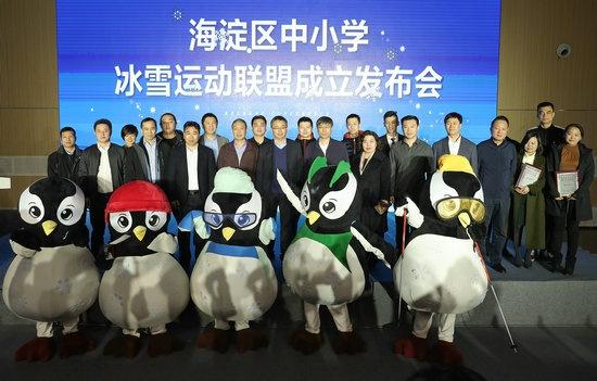 北京赛车pk10直播网:智享资源助力冬奥_海淀区中小学冰雪运动联盟成立