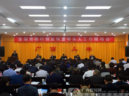 全国贫困村创业致富带头人工作现场会在上林举行