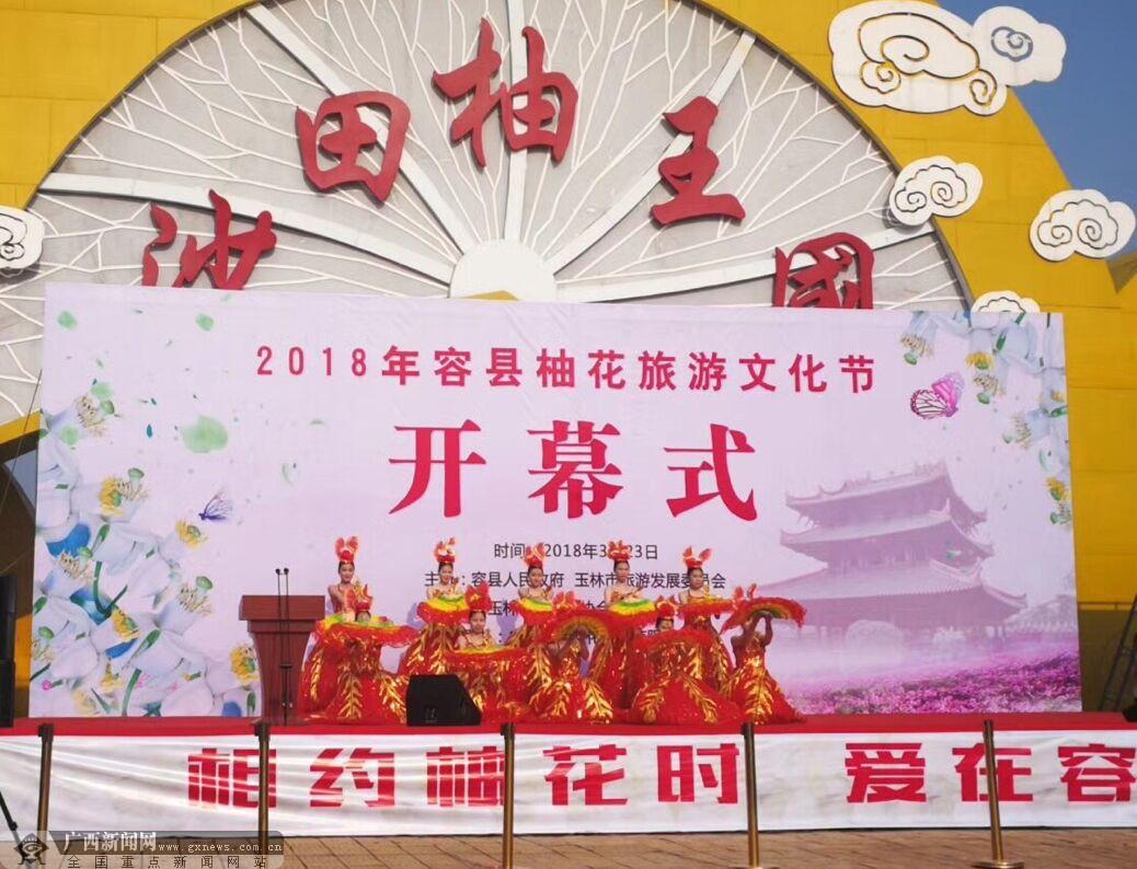 2018年容县柚花旅游文化节开幕