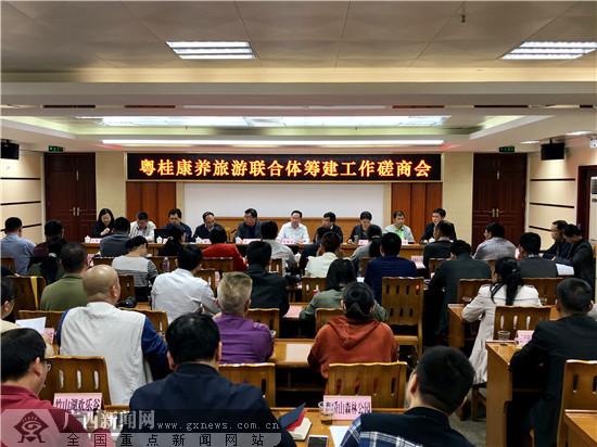 粤桂康养旅游联合体筹建工作磋商会在容县举行