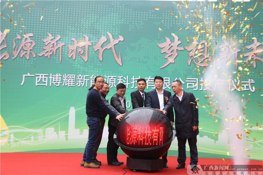 广西首家充电桩公司投产 解决新能源汽车充电难