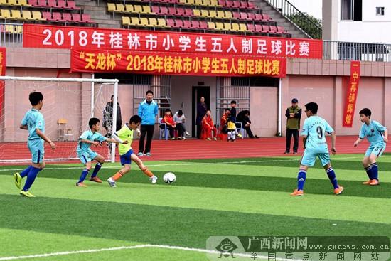 桂林市小学生五人制足球赛战罢