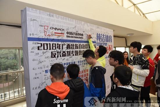 广西壮族自治区体育局开展反兴奋剂专题教育培训