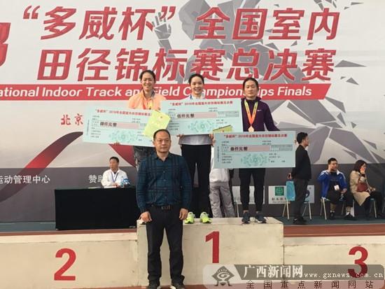 全国室内田径锦标赛总决赛收官 广西队获两金一铜