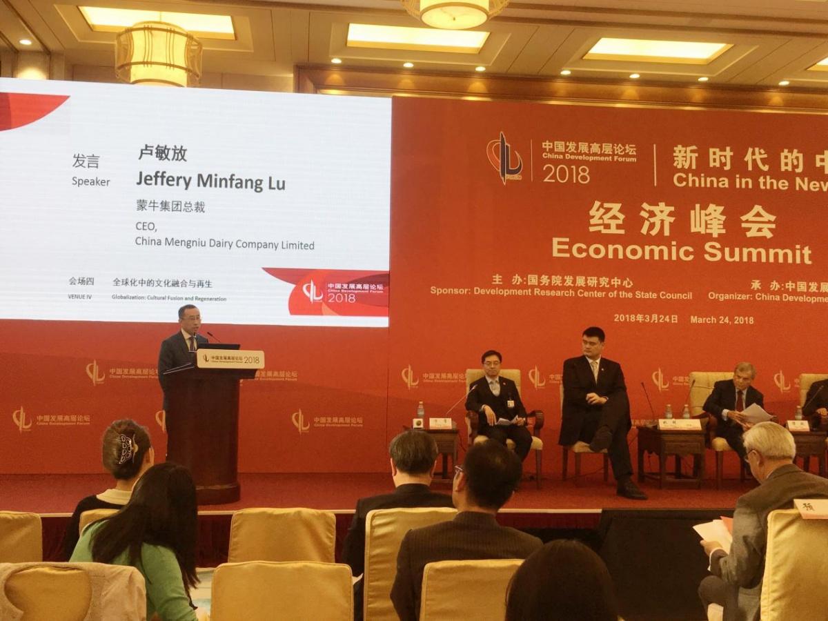 卢敏放在中国发展高层论坛提出:乳业进入4U时代