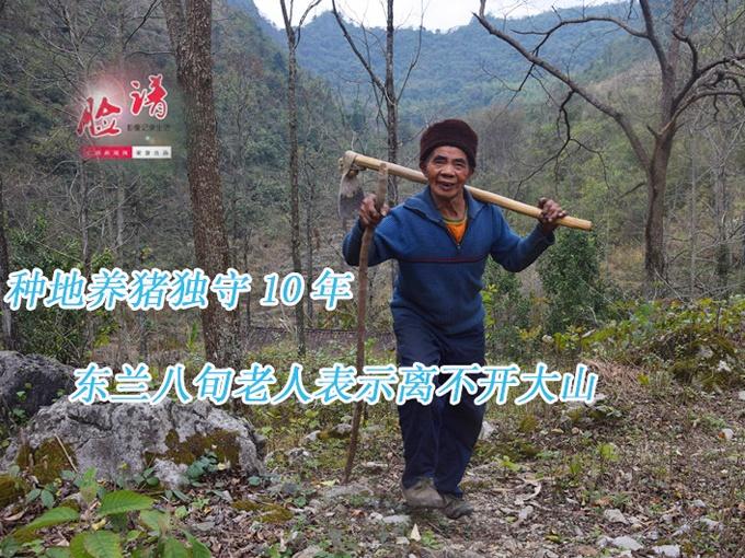 脸谱:种地养猪独守10年 东兰八旬老人表示离不开大山