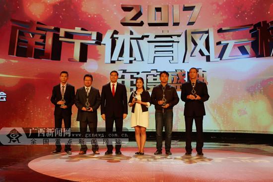 南宁市2017体育风云榜年度盛典举行 黄明淇等获奖
