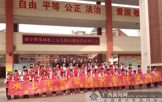 南宁海事局全国中小学生安全教育日宣讲活动启动