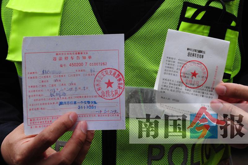 柳州交警智能执法软件 街头违停将收到新版告知单