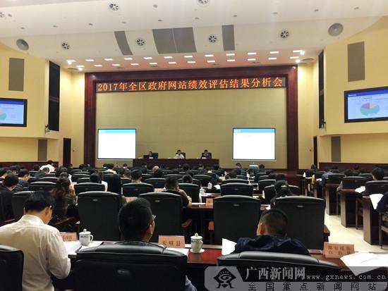 广西召开2017年全区政府网站绩效评估结果分析会