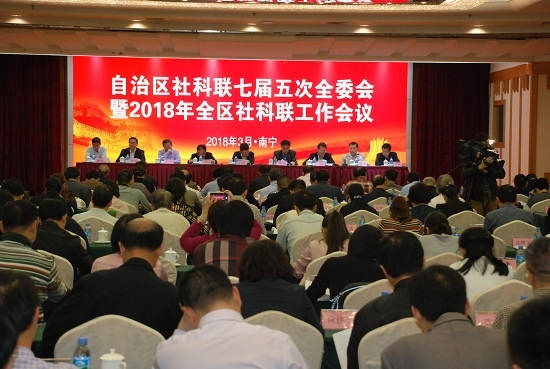 自治区社科联七届五次全委会在邕召开
