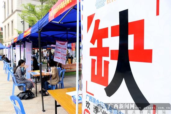 南宁高新区举行民营企业招聘会 搭建校企洽谈平台