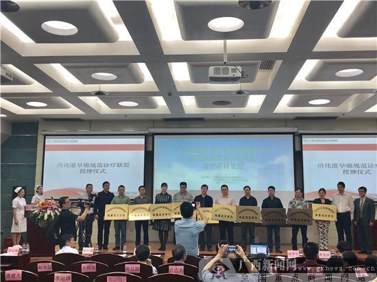 广西首个消化道早癌规范诊疗专病联盟成立