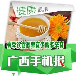 广西手机报3月31日下午版