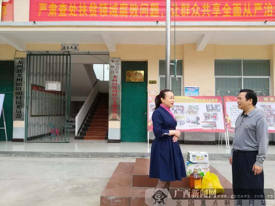 中国人寿崇左分公司赴龙州贯明村开展扶贫工作