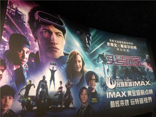 民族影城IMAX3D《头号玩家》点映:视效炸裂