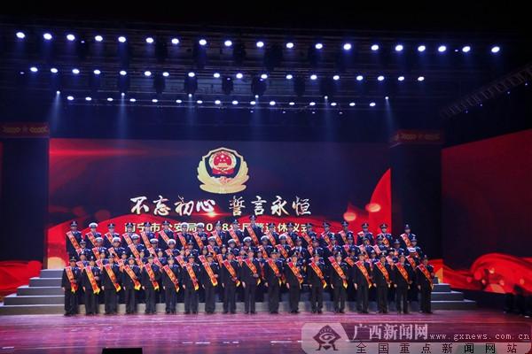 不忘初心 薪火传承 南宁172名老民警荣誉退休